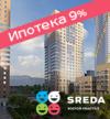 ЖК SREDA от застройщика